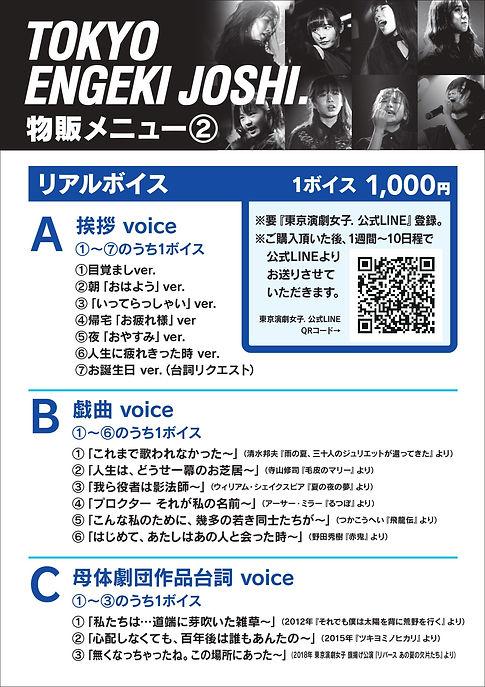 Special voice