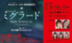 せんがわ演劇祭POP.JPG