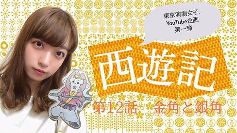 東京演劇女子.『西遊記』シオン2.JPG