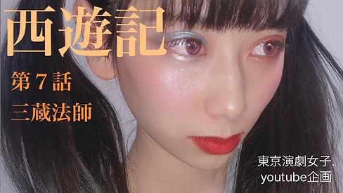 東京演劇女子.『西遊記』あお.JPG