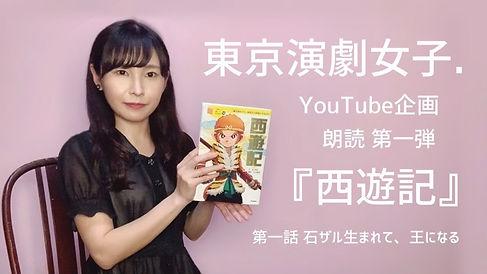 東京演劇女子.『西遊記』omi.jpeg