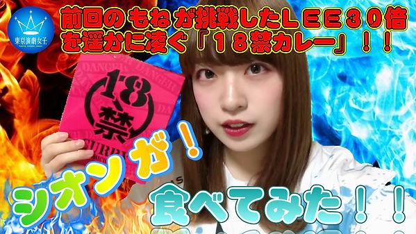 東京演劇女子. シオンの18禁カレー.JPG