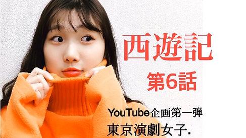 東京演劇女子.『西遊記』あすか.JPG