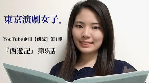 東京演劇女子.『西遊記』野々香.JPG