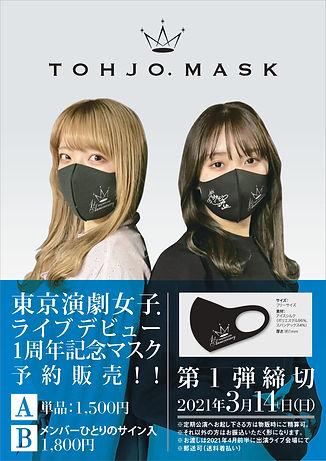 1周年記念マスク
