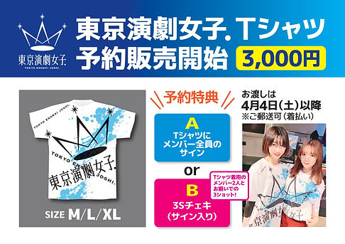 東京演劇女子.白Tシャツ
