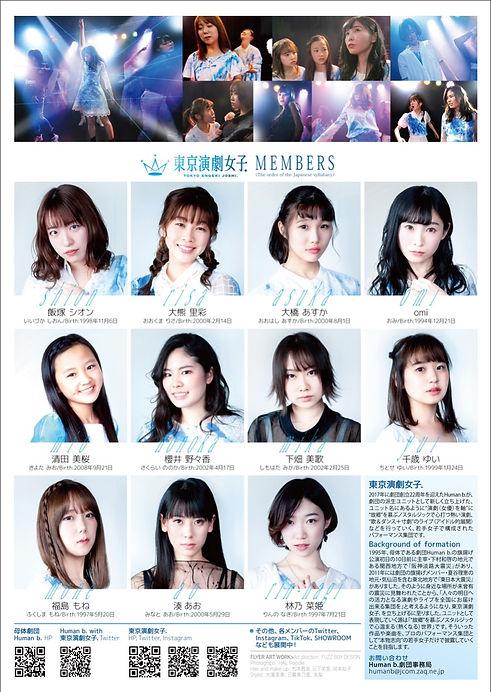 東京演劇女子.