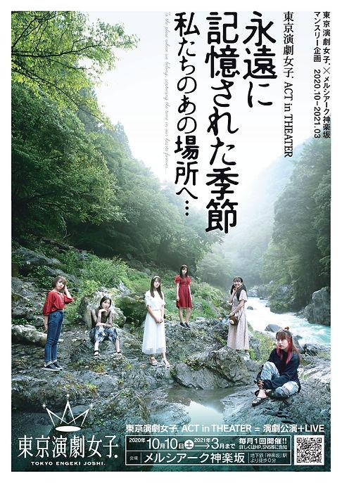 東京演劇女子. 定期公演フライヤー