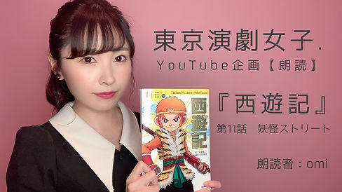 東京演劇女子.『西遊記』omi2.JPG