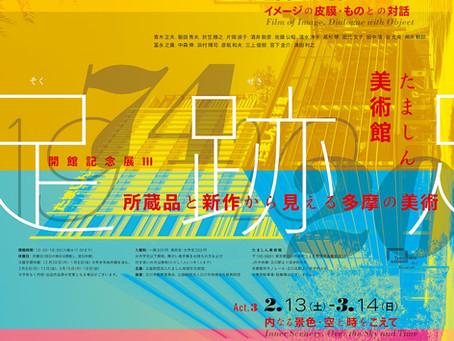 開館記念展Ⅲ足跡1974-2020 -所蔵品と新作から見える多摩の美術-