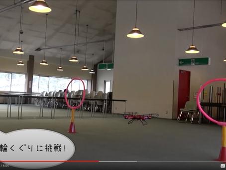 【Youtube更新】ドローン体験会@めいほう秋まつり