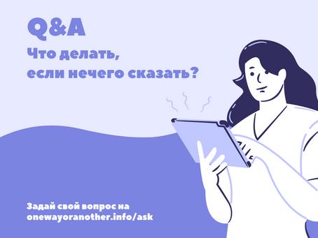 Q&A: Что делать если нечего сказать?