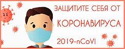 nCoV_banner.jpg