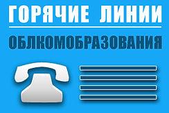 banner_hot-line_oblkomobraz.jpg