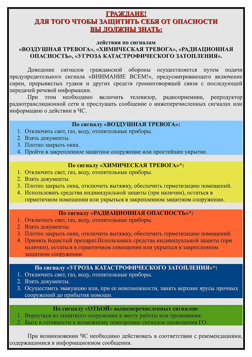 Образец Памятки Сигналы ГО (2).jpg