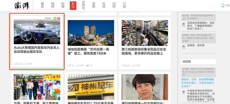 澎湃新闻首页