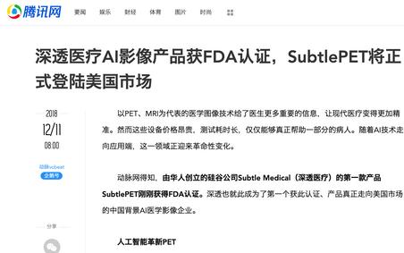 FDA1-腾讯.png