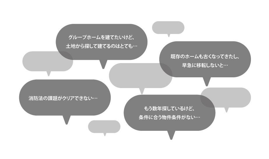 障がい者グループホーム_お悩み_アートボード 1.jpg