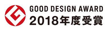 グッドデザイン賞 2018