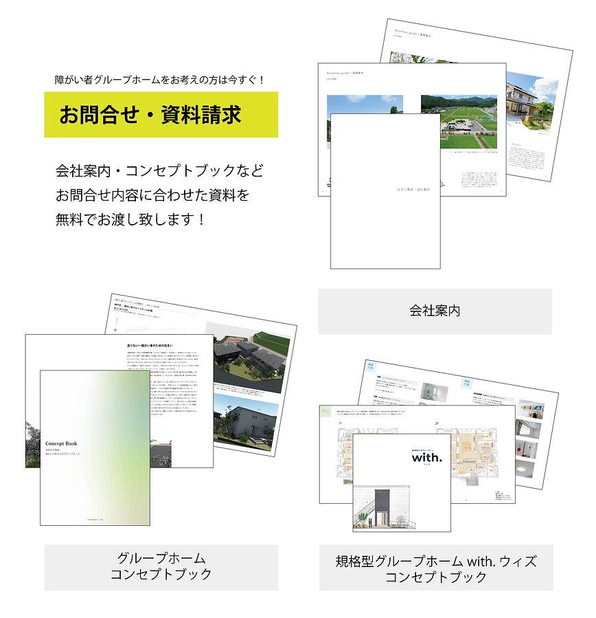 資料請求画像4-02.jpg