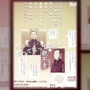 六本木ヒロシZOOM歌会(動画あり)