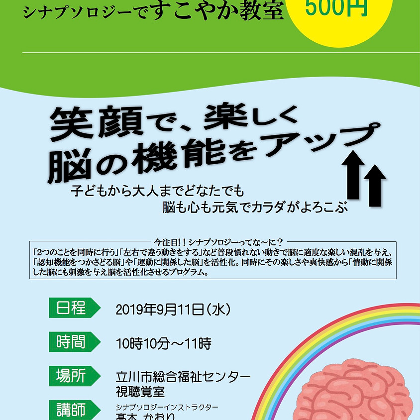 脳と心のおもしろ定期検診 シナプソロジーですこやか教室