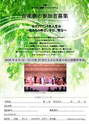 たちかわ真夏の夜の音楽祭.jpg