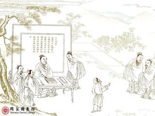 10月4日「儒家古籍文獻展」開幕儀式 敬請共襄盛舉