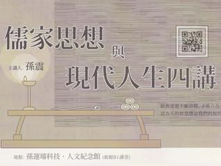 【講座資訊】儒家思想與現代人生四講