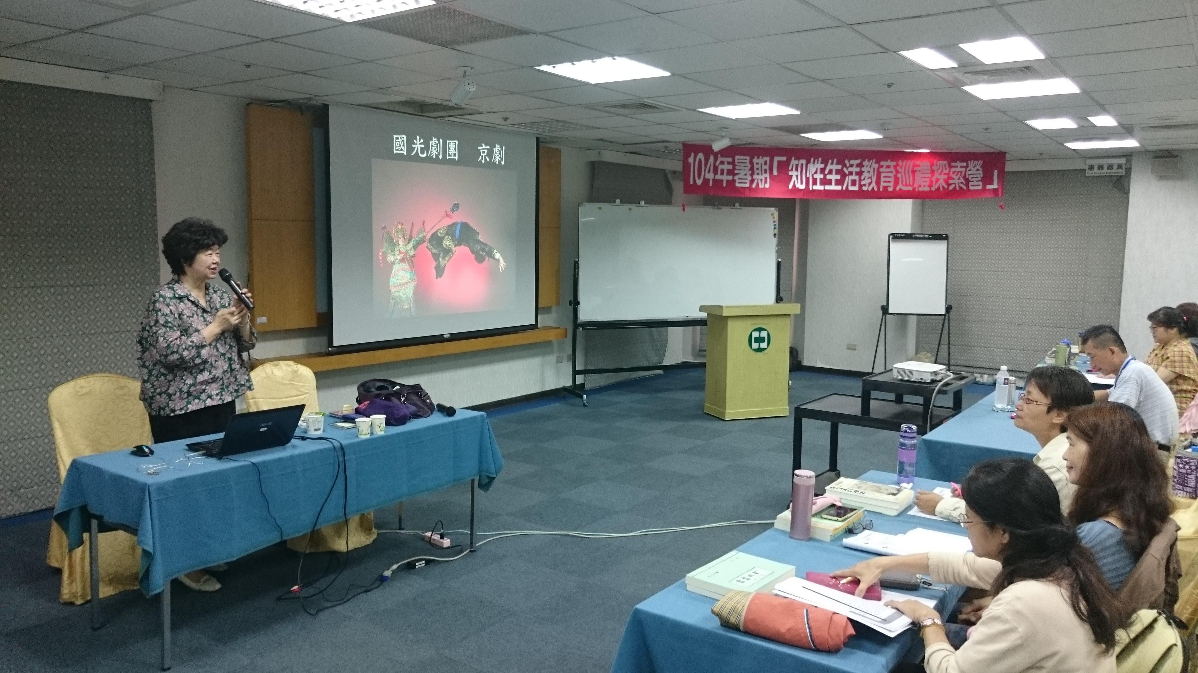 王安祈教授講授「京劇之美」
