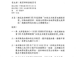 105年暑期「知性生活教育巡禮探索營」報名資訊