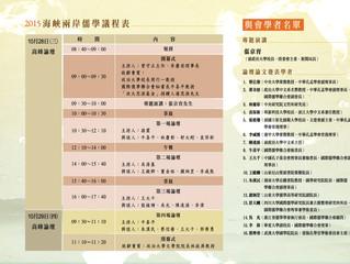 論道與經邦──2015海峽兩岸儒學高峰論壇