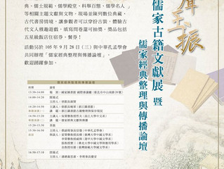 原訂9月28日「儒家古籍文獻展」 因故取消演講