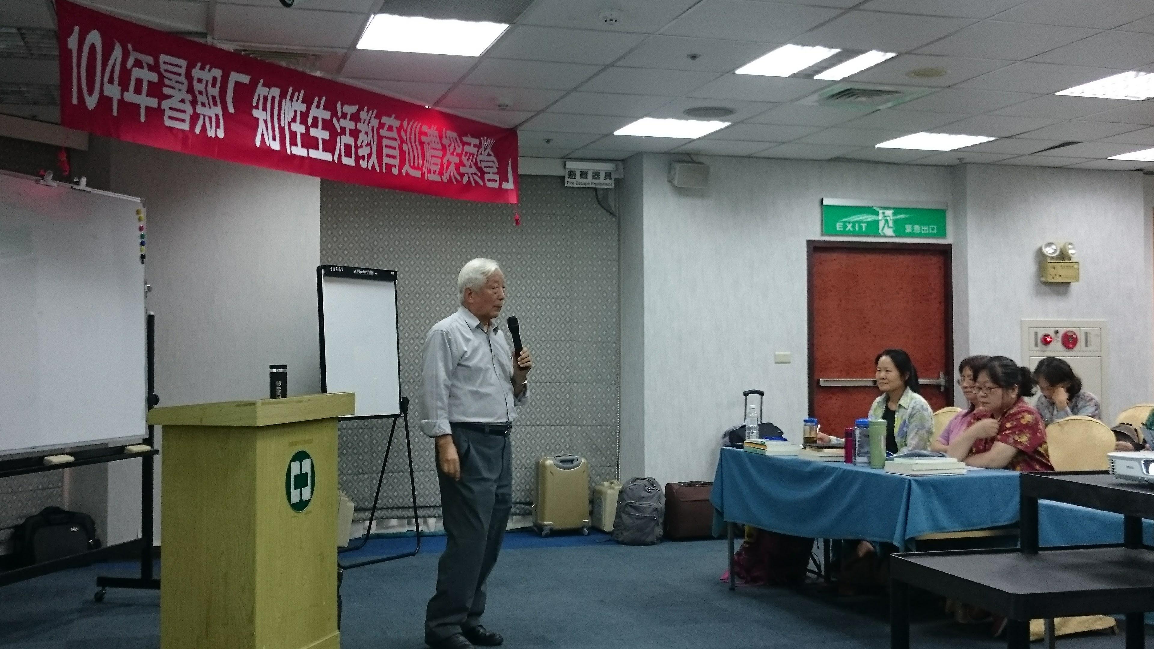 孫震校長講授「儒家思想在現代社會中的意義」