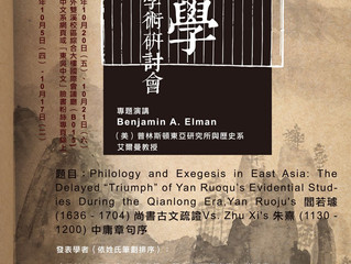 第十屆 中國經學國際學術研討會 圓滿落幕