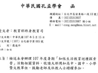 107年暑期「知性生活教育巡禮探索營」報名開始