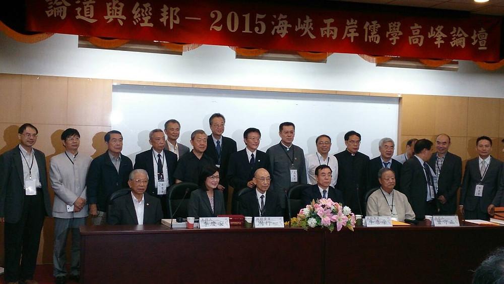 論道與經邦──2015海峽兩岸儒學高峰會議