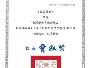 《孔孟月刊》榮獲「臺灣人文社會領域最具影響力學術期刊:知識傳播獎」