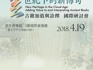 「雲世紀下的新傳奇-古籍加值與詮釋」國際研討會