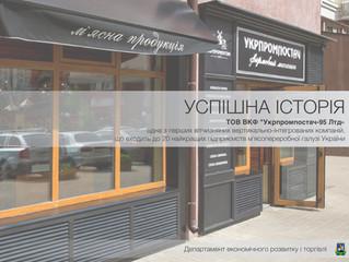 """ТОВ ВКФ """"Укрпромпостач-95 Лтд"""" – одна з перших вітчизняних  вертикально-інтегрованих компа"""