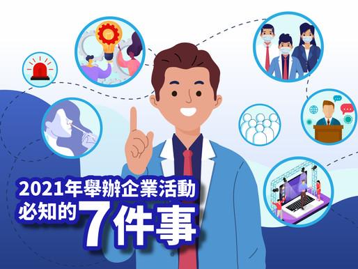 2021年舉辦企業活動必知的7件事
