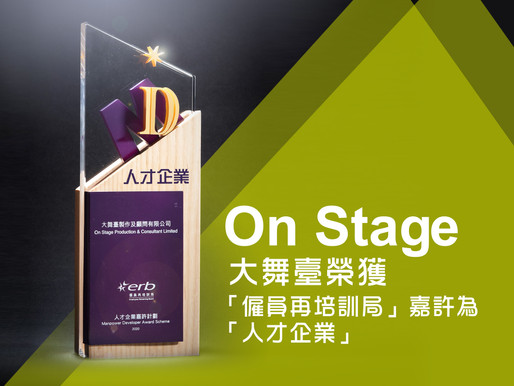 On Stage大舞臺榮獲「僱員再培訓局」嘉許為「人才企業」