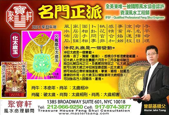 Ming Pao2021.jpg