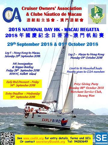 21 - COA-CNM 2018 National Day HK-Macau