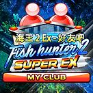FishHunter2EX-MyClub_250x250.png