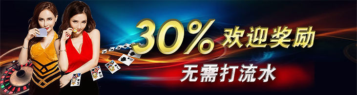 Welcome-bonus-30%-(CN).jpg