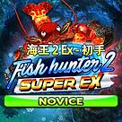 FishHunter2EX-Novice_250x250.png