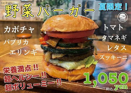 野菜バーガー.jpg