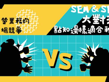 【#14 SEM SEO大對決 (1) 📊】