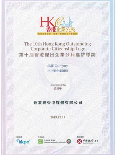 第十屆企業公民嘉許證書